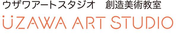 ウザワアートスタジオ創造絵画教室